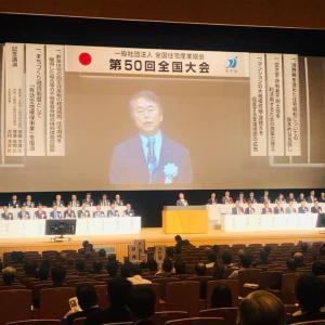 全国住宅産業協会・第50回大阪全国大会を開催しました。