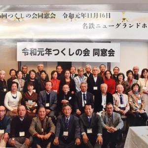 清須市新川小学校・新川中学校の同窓会を開催しました。