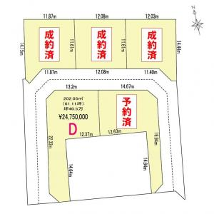 清須市清洲下町の3区画が成約し、E区画に予約がありました。