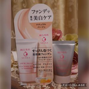*すっぴん色づく美容液フォンデュ(医薬部外品)*