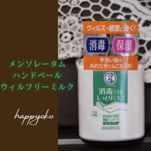 *子供も使いやすい〜消毒&保湿 メンソレータム ハンドベール ウィルフリーミルク*