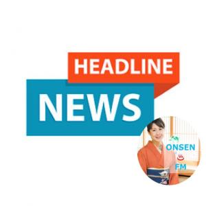 ONSEN FM ヘッドラインニュース10月版更新しました