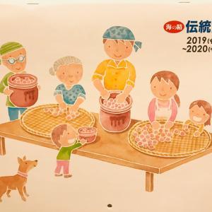 日本の伝統食育カレンダー2020