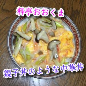 料亭おおくま「中華丼」