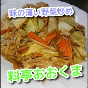 料亭おおくま「野菜炒め」