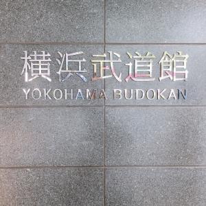 初!横浜武道館!