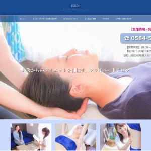 【売り上げアップ】美容系メニューの集客活用法