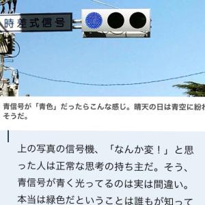 信号は、なぜ赤と青と黄色なのか?