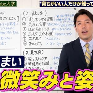 最近ハマっている、中田敦彦さんの動画に、読んだ本が紹介されていた❗️