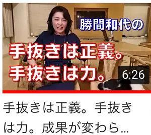 手抜きは正義! 勝間和代さんも言ってる。