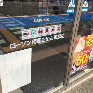 たびたろうの日本写真 145(高知)