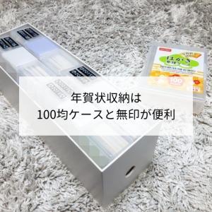 年賀状の整理・保管・収納は100均のはがきケースと無印のファイルボックスがベスト