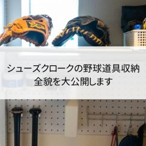 【野球道具の収納】玄関のシューズクロークにバットやグローブをまとめて保管!全貌を大公開