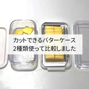 カットできるバターケースのおすすめはコレ!人気商品の2種類を使って比較しました【レビュー】