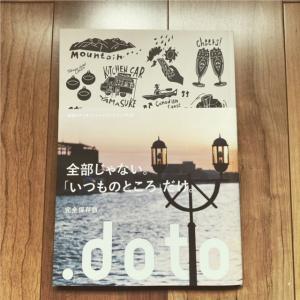 道東を楽しむのにおすすめの2冊