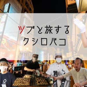 ツブと日本酒のオンライン