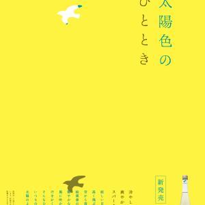 「太陽色のひととき」本日発売!