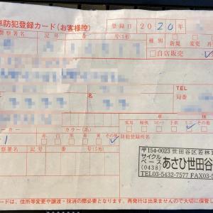 BD-1売却のため、自転車防犯登録を抹消してきた