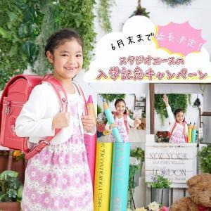 入学記念【お知らせ】