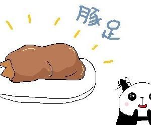 大熊猫的嗜好・・・・・・