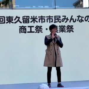 11月10日in東京都東久留米市♪