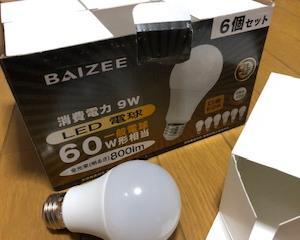 LED電球が6個で1750円