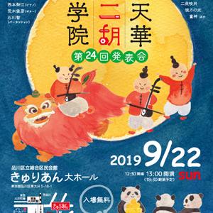 東京教室の発表会