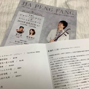 二胡スペシャルコンサート