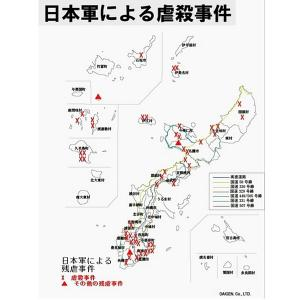 (2) オキナワへの旅 3.  アメリカ軍より日本軍が怖かった