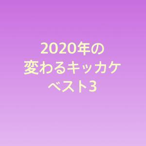 ゆく年来る年企画 2020年の変わるキッカケベスト3