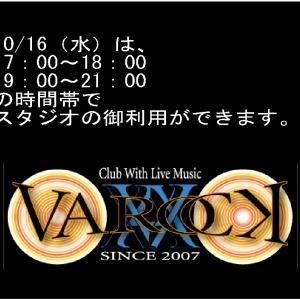 10/16(水)本日、スタジオ営業です!