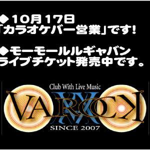 10/17(木)本日は「カラオケバー営業」です!