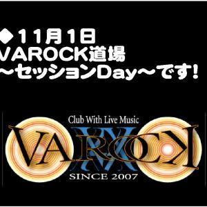 11/1(金)本日は「VAROCK道場 セッションDAY+飲み放題」です!