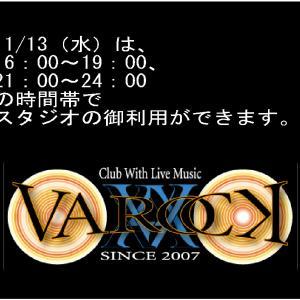 11/13(水)本日、スタジオ営業です!