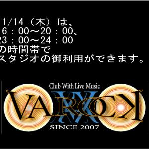 11/14(木)本日、スタジオ営業です!
