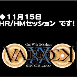 11/15(金) 本日は「HR/HMセッション」です!