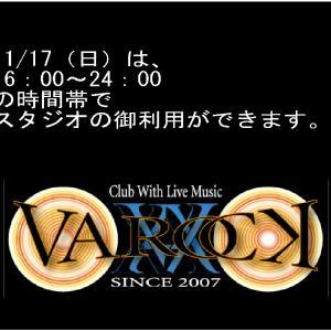 11/17(日)本日、スタジオ営業です!