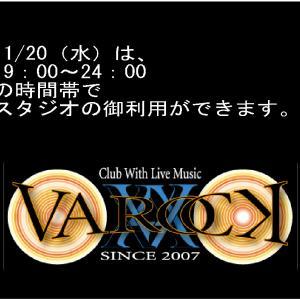 11/20(水)本日、スタジオ営業です!