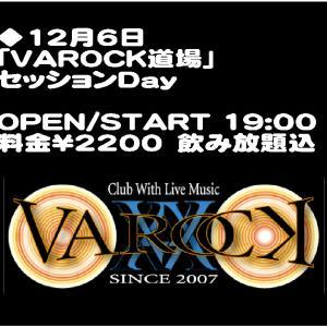 12/6(金)本日は「VAROCK道場 セッションDAY+飲み放題」です!