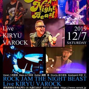 12/7(土)、本日は「ROCK JAM THE NIGHT BEAST」です!