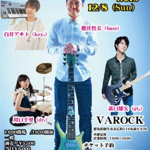 12/8(日)、本日は「~ 櫻井哲夫 Band~」LIVEです!