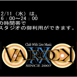 12/11(水)本日、スタジオ営業です!