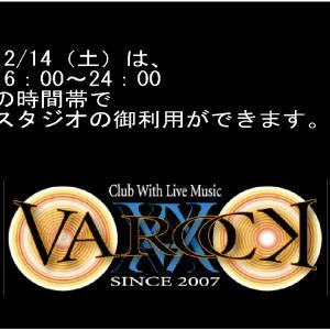 12/14(土)本日、スタジオ営業です!