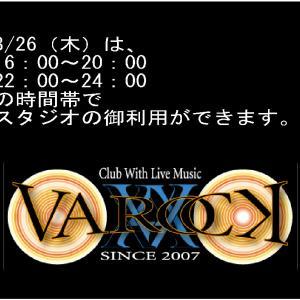 3/26(木)本日、スタジオ営業です!