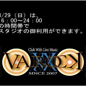 3/29(日)本日、スタジオ営業です!