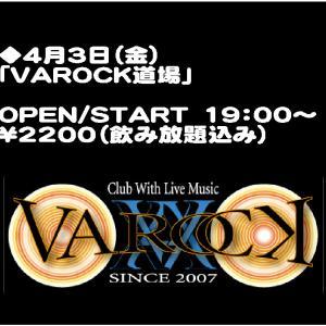 4/3(金)本日は「VAROCK道場 セッションDAY+飲み放題」です!