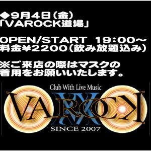 9/4(金)本日は「VAROCK道場 セッションDAY+飲み放題」です!
