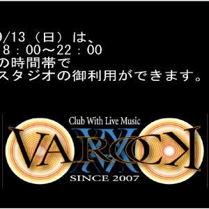 9/13(日)本日、スタジオ営業です!