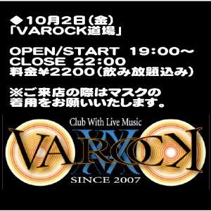 10/2(金)本日は「VAROCK道場 セッションDAY+飲み放題」です!