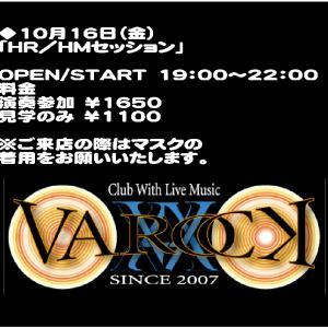 10/16(金) 本日は「HR/HMセッション」です!